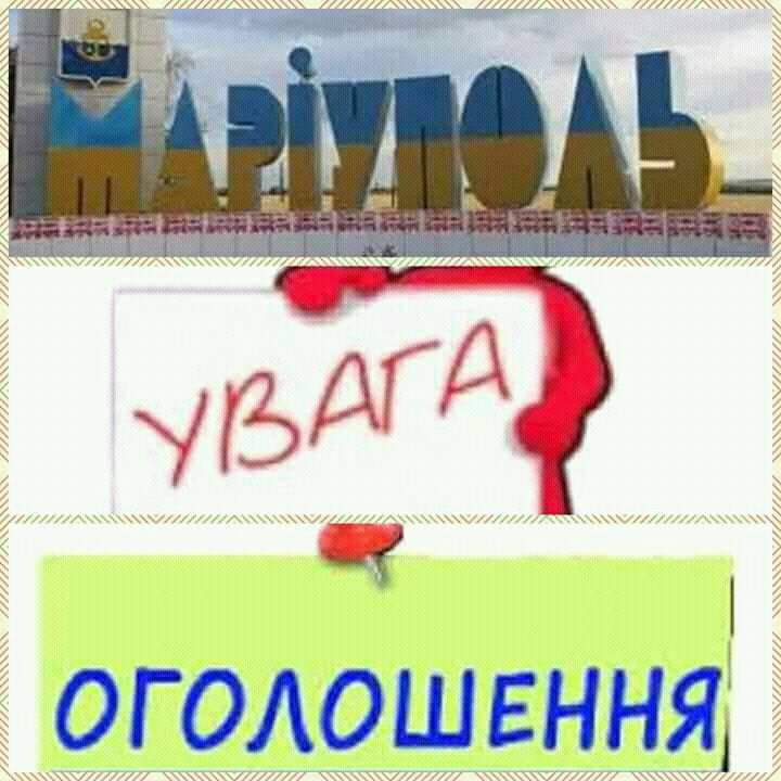 ДО УВАГИ ГРОМАДЯН  - МЕШКАНЦІВ М. МАРІУПОЛЬ ,  ЯКІ БАЖАЮТЬ ПРИЙНЯТИ УЧАСТЬ  У ПРОГРАМІ «ДОСТУПНЕ ЖИТЛО»